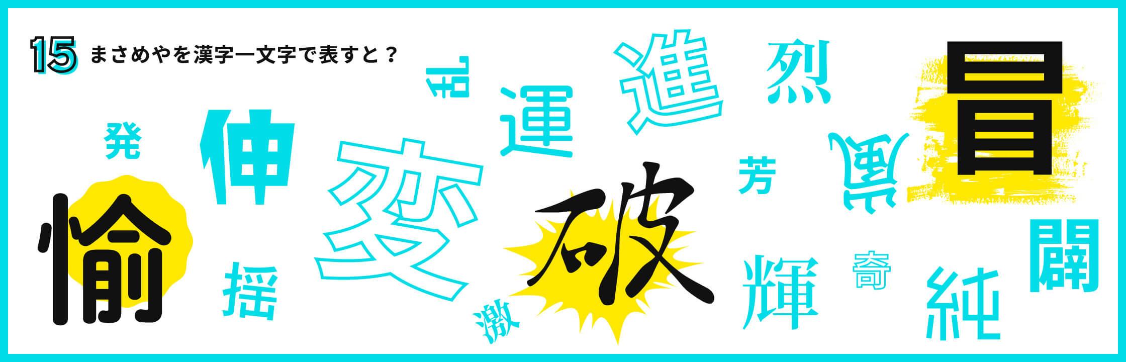 まさめやを漢字一文字で表すと?